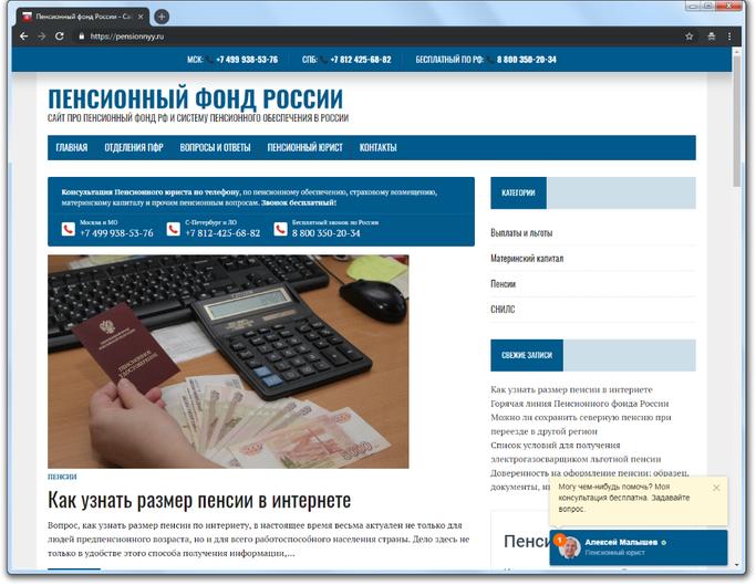 Пенсионный, Пенсионный фонд предупредил о фальшивых сайтах, где обманывают пенсионеров