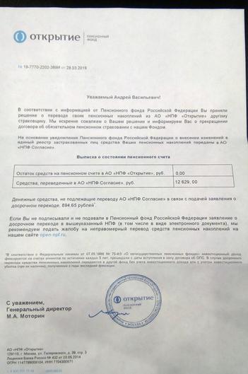 Каки ка нпф получили лицензию в россии