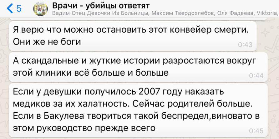 Бакулева, «Мы боялись жаловаться, ведь у них в заложниках были наши дети»