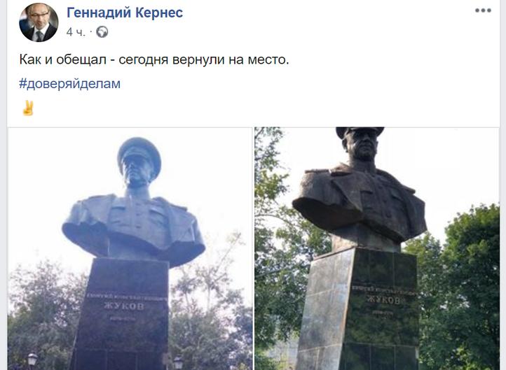Харькове, В Харькове починили повреждённый националистами бюст Жукова