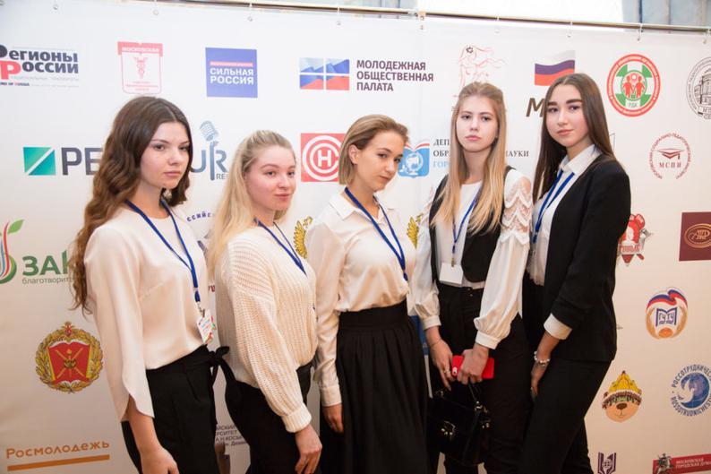Первый молодёжный форум «Будущее»