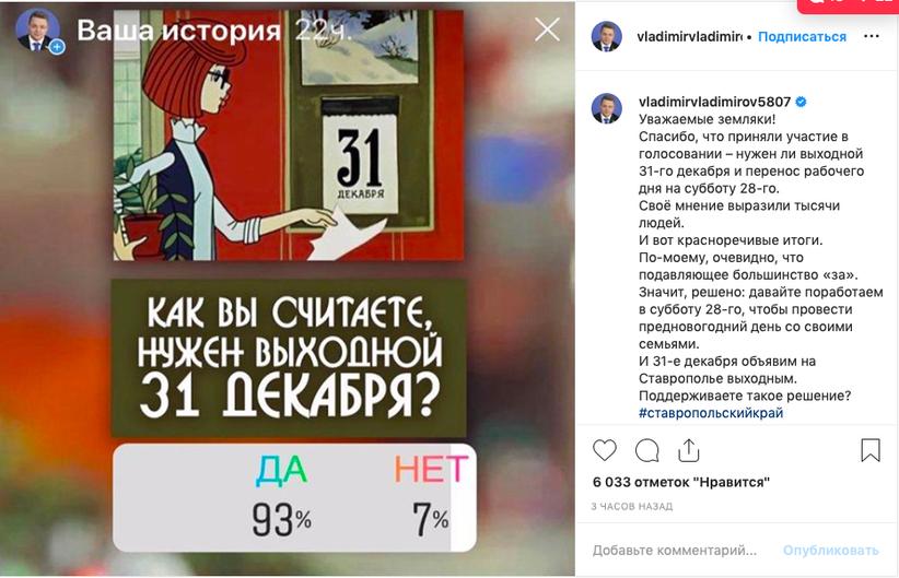 Губернатор Ставропольского края Владимир Владимиров по результатам опроса жителей в своем Instagram принял решение объявить 31 декабря выходным днем в регионе.