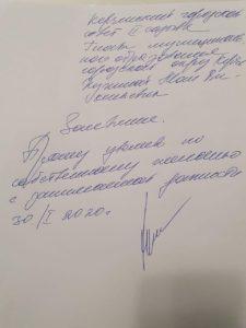 """Керченские, Керченские чиновницы """"в шубах"""" написали заявления об увольнении"""