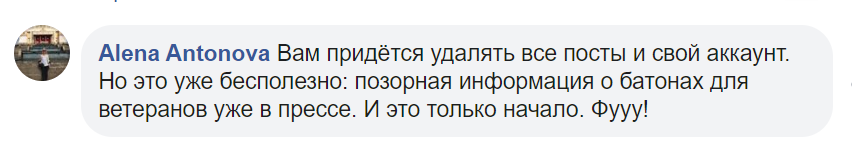 батоны, Куда делись батоны: крымская чиновница удалила скандальный пост про блокадников