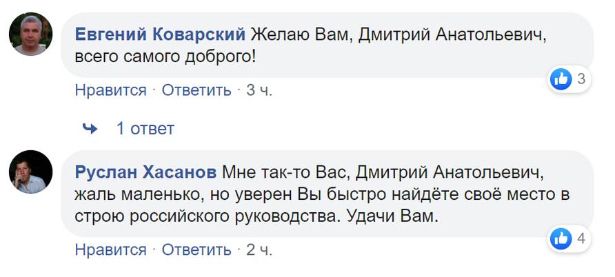 """Медведевым, На Украине """"вляпался"""", а в России – """"попросили"""": реакция соцсетей на ситуации с Медведевым и Гончаруком"""