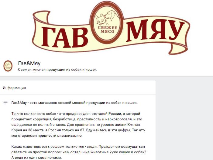 Скриншот страницы в социальной сети ВКонтакте.