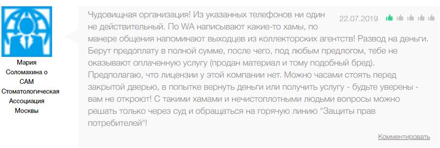 Скриншот со страницы с отзывами на llike.ru