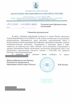 Школы Москвы закрывают на карантин