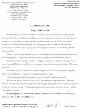 Ответное письмо главе комитета экономического развития Петрозаводска