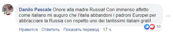 скриншот Италия
