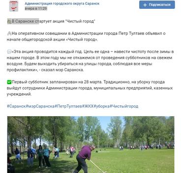 Сообщение администрации Саранска о субботнике