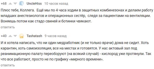 Скришот страницы в соцсети Рikabu.ru