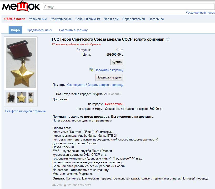 Звезда Героя СССР на продажу