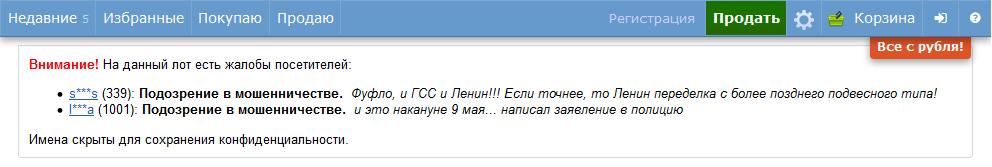 Комментарии на сайте «Мешок.нет»