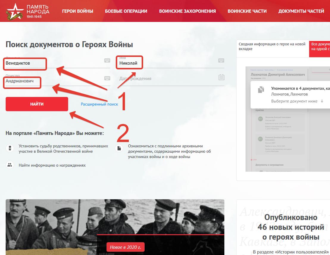 Сайт «Память народа»