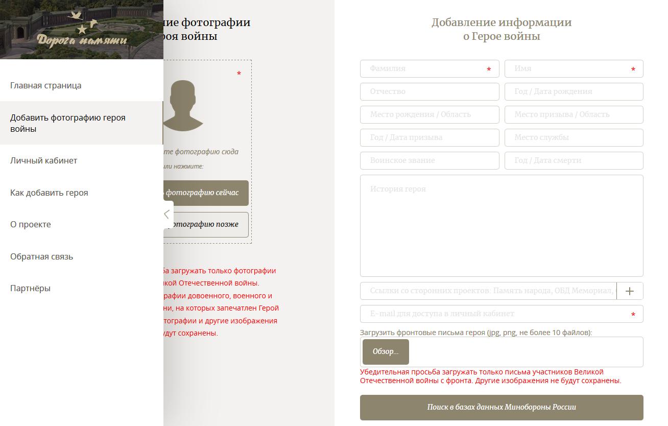 Сайт «Дорога памяти»