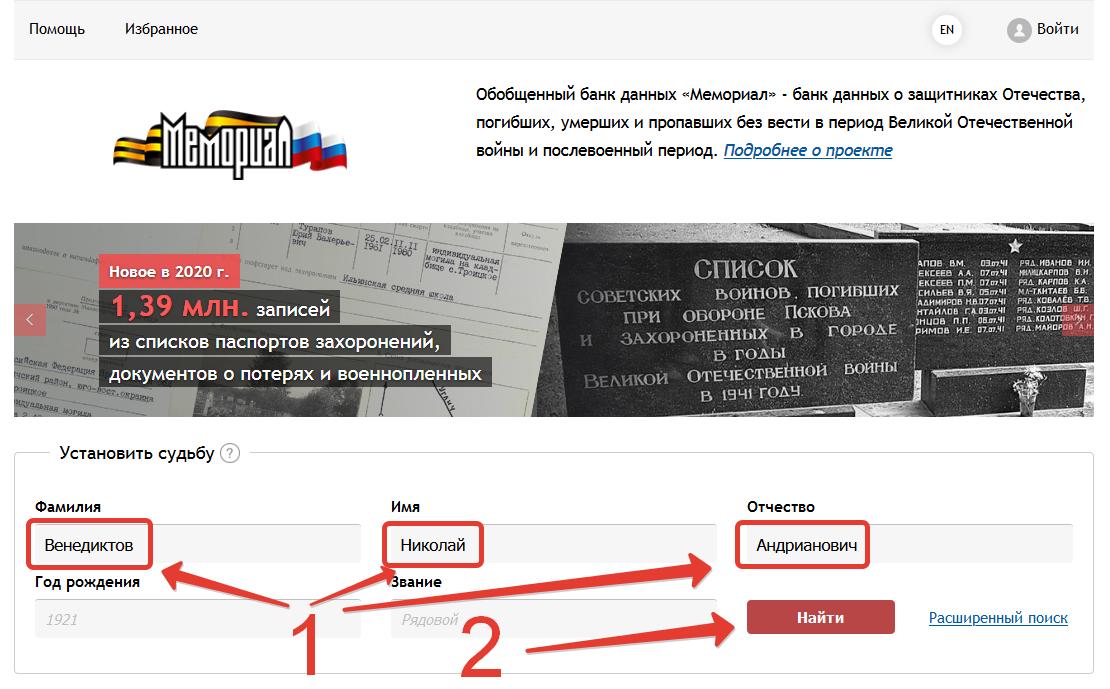 Сайт «Мемориал»