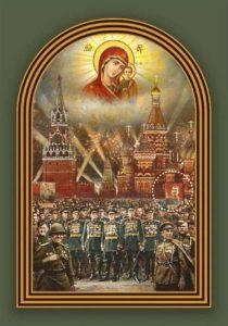 проект мозаики аспиды Главного храма вооружённых сил Российской Федерации