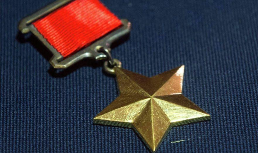 Звезда Героя СССР