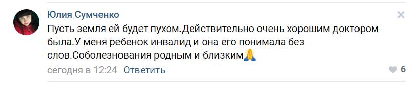 """врач, """"Лучший детский доктор, который был"""": под Белгородом от коронавируса умерла заслуженный врач России"""
