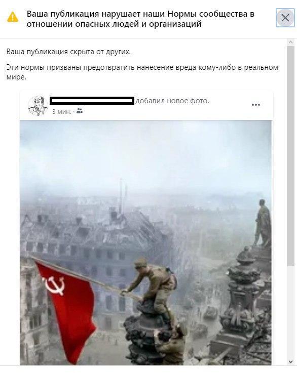 Знамя Победы, Facebook удаляет публикации со Знаменем Победы над Рейхстагом
