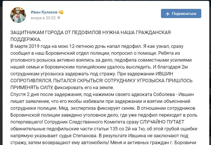 """педофила, """"Наших ребят посадили ни за что"""": против задержавших педофила новгородских полицейских возбудили дело"""