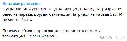 Патриарха, Легойда заявил, что Патриарха не показали в трансляции парада Победы