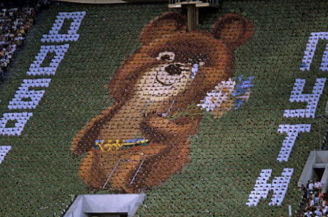 Олимпийская, Олимпийская сказка, прощай, или «медведи не летают»