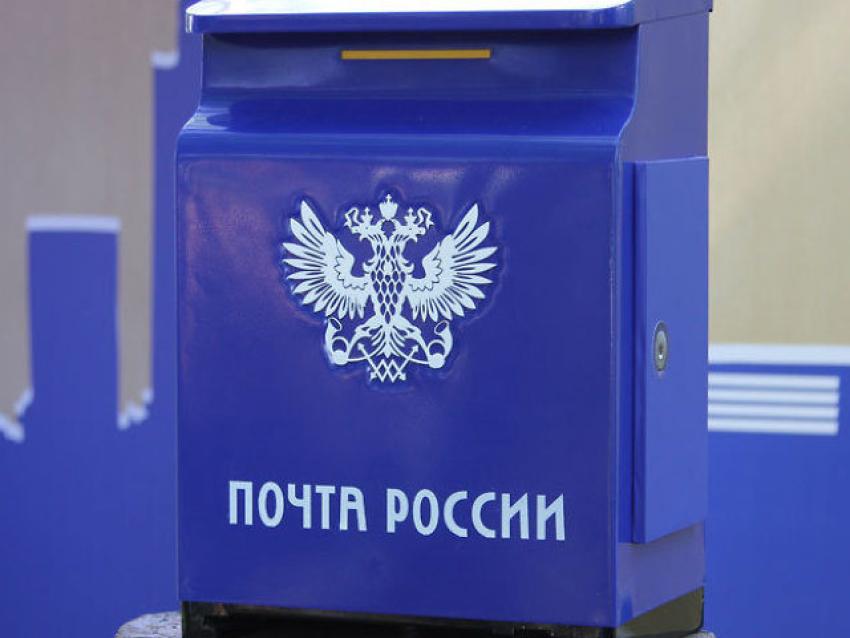 Картинки на тему почта россии