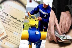 поменяется, Пенсии и рост цен: Что поменяется в жизни россиян с 1 августа