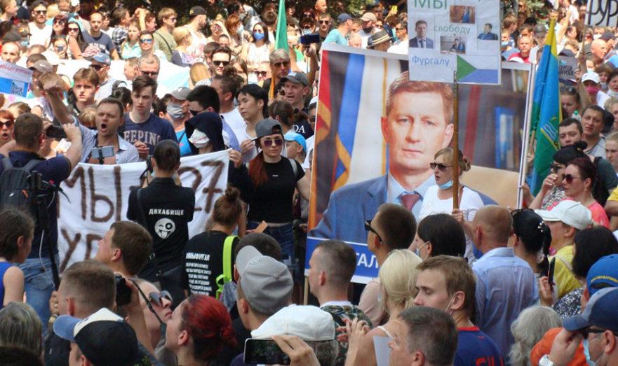 Протесты в Хабаровском крае