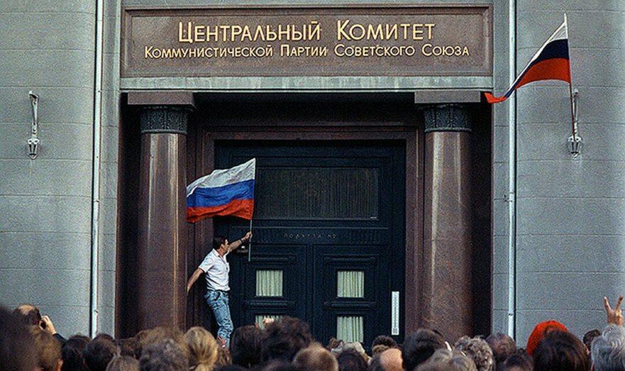 Флаг демократической России у здания ЦК КПСС