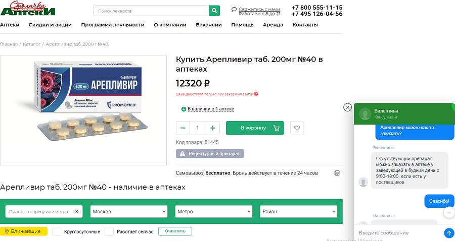 "Купить лекарство от коронавируса ""Арепливир"""
