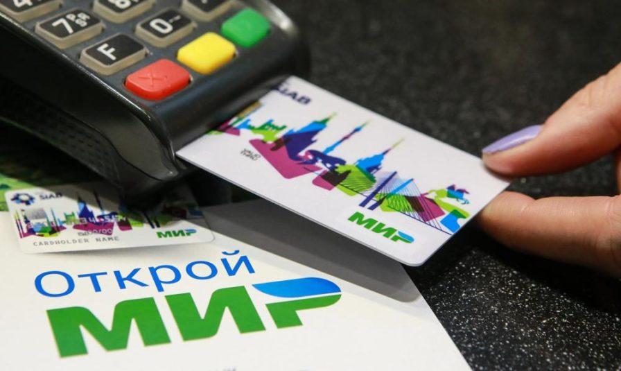 """Карточка платёжной системы """"МИР"""" и эквайринг"""