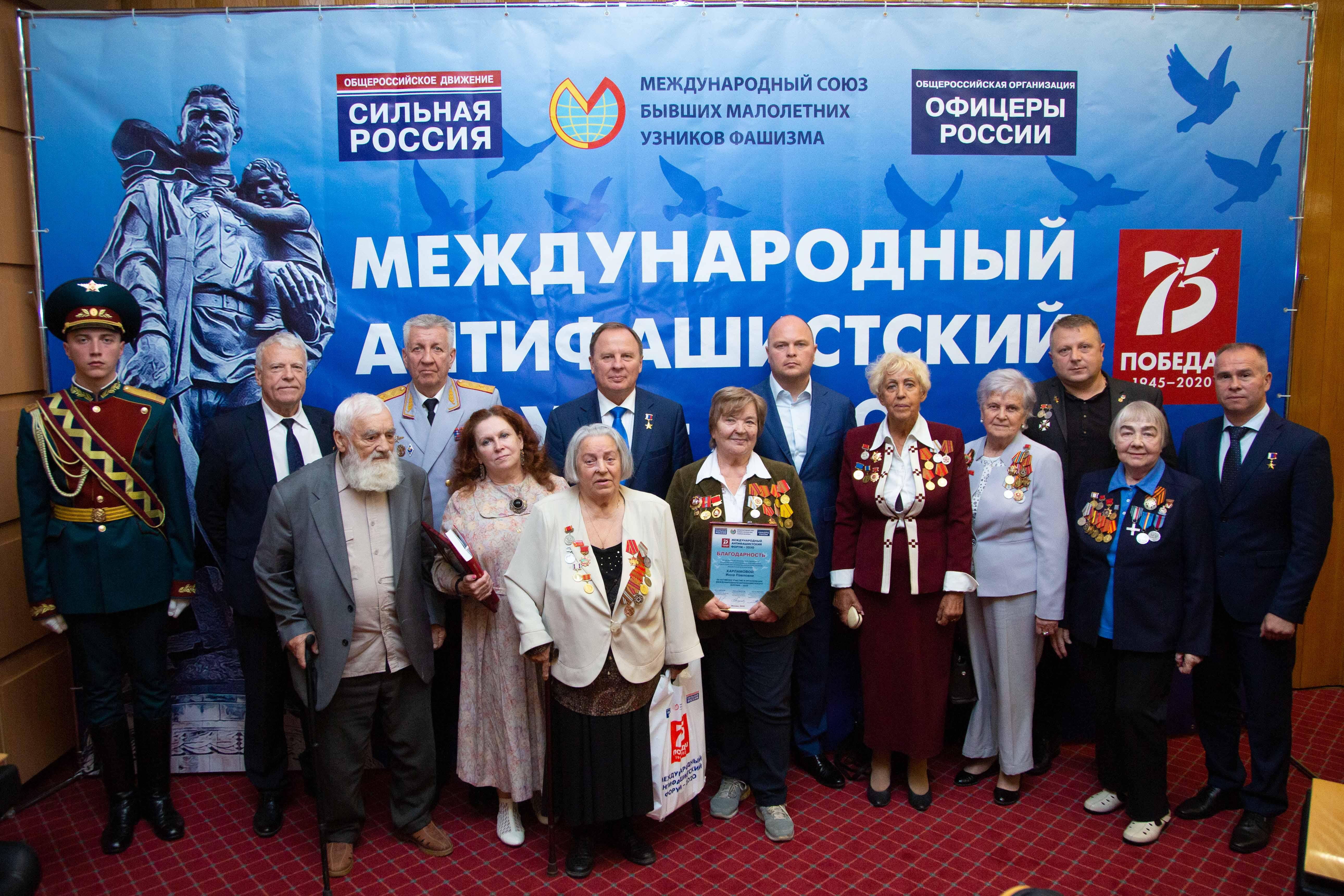 Участники «Международного антифашистского форума — 2020»