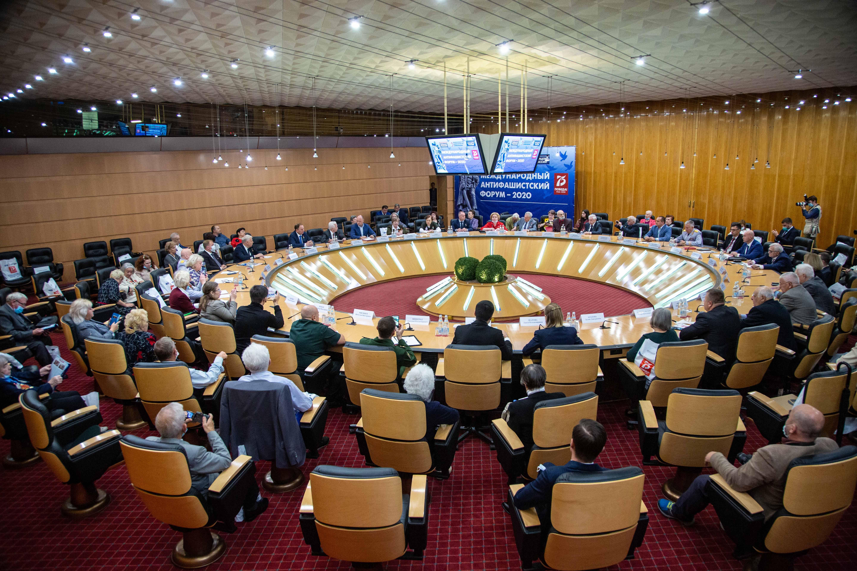 Пленарное заседание «Международного антифашистского форума — 2020»