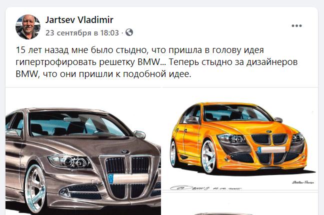 Критика в адрес BMW