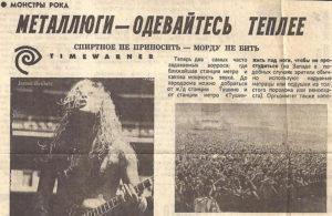 , Гастроли в СССР: От Поля Мориа до «Монстров рока»