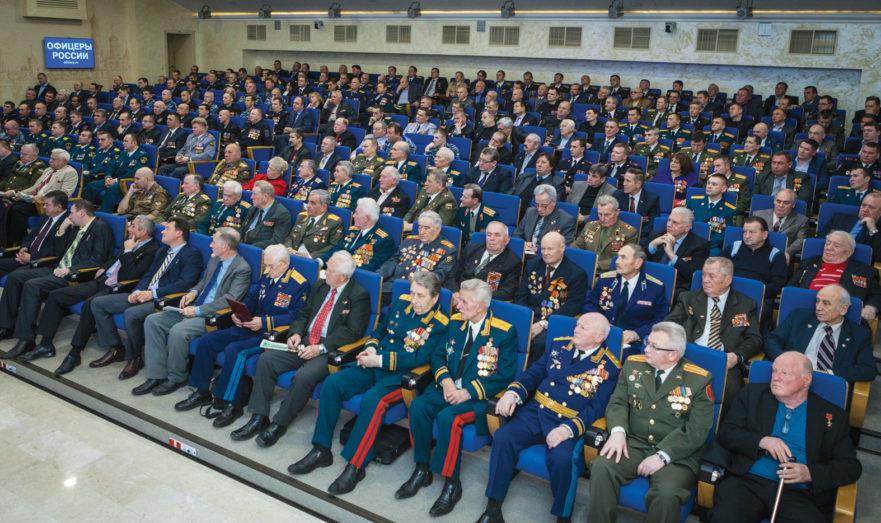 Съезд «Офицеров России»