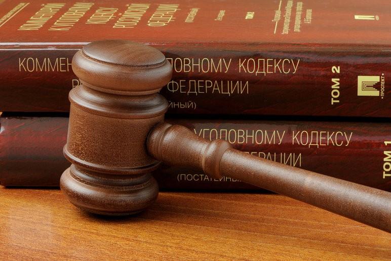 Уголовоный Кодекс