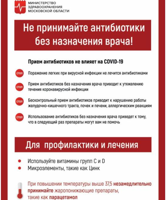 Рекомендации, рассылаемые Минздравом МО.