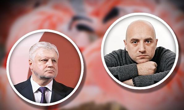 Сергей Миронов и Захар Прилепин