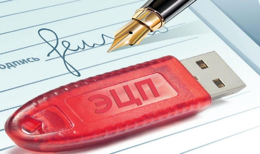 Использование электронно-цифровых подписей неизбежно