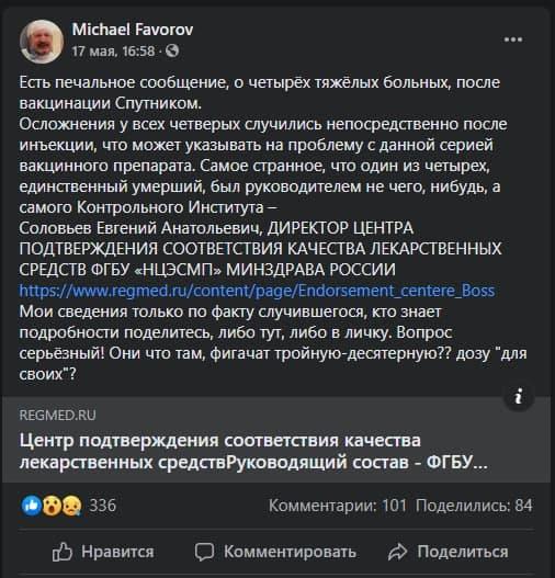 Скриншот: facebook.com/michael.favorov