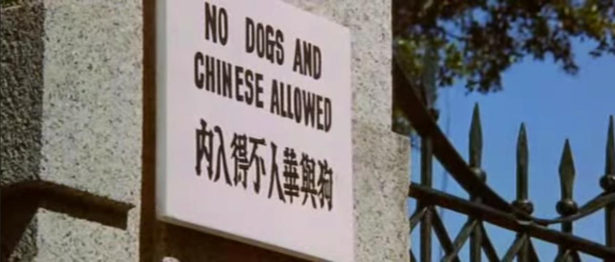 Собакам и китайцам вход воспрещён