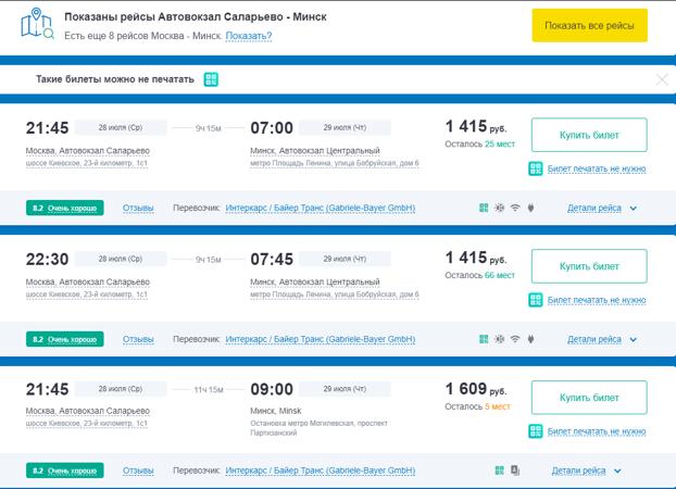 Рейсы из Москвы в Минск