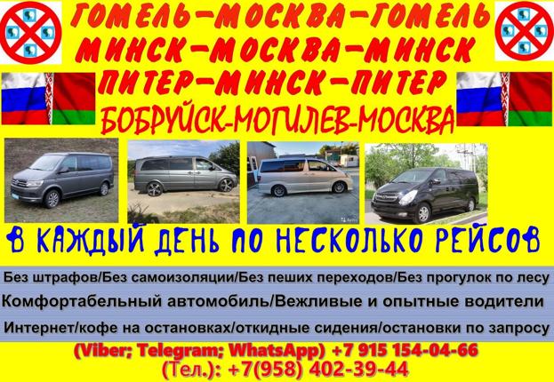 Реклама нелегального перевозчика