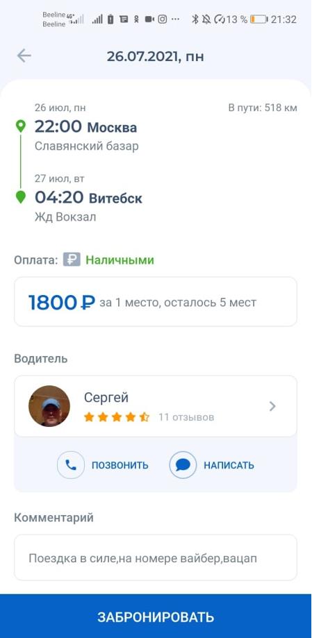 Заказ места для поездки в Минск