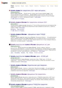 Купить водительские права (поиск через Яндекс)
