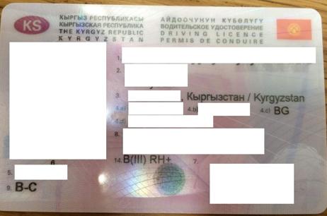 Поддельные водительские права одной из стран СНГ